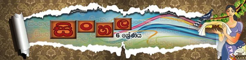 SG6_Sinhala