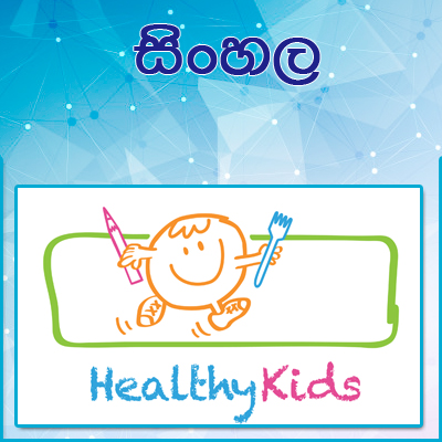 Healthy Kids -Sinhala Medium