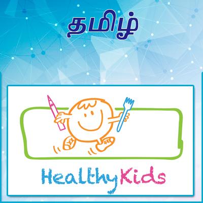 Healthy Kids - Tamil Medium